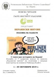 Berlinski_mitove